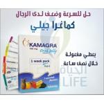 Kamagea