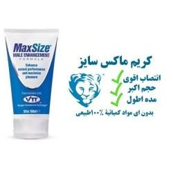 Max size English
